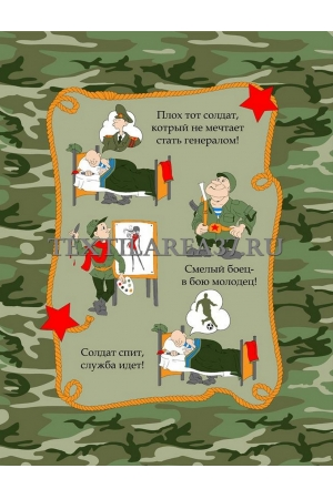 "Полотенце вафельное кухонное ""Солдатик 1"""