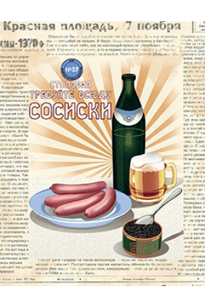 """Полотенце вафельное кухонное """"Советские деликатесы-2 """""""