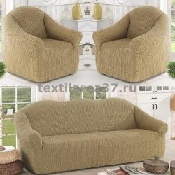 Чехол на диван + 2 кресла (3 предмета) БЕЗ ОБОРКИ 02 (бежевый)