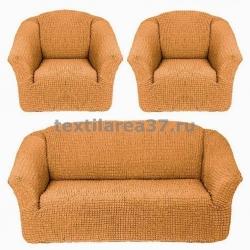 Чехол на диван + 2 кресла (3 предмета) БЕЗ ОБОРКИ 06 (медовый)