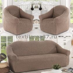 Чехол на диван + 2 кресла (3 предмета) БЕЗ ОБОРКИ 07 (капучино)